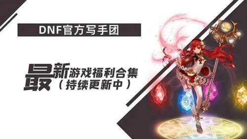 DNF最新游戏福利整合(8月6日更新)_WWW.XUNWANGBA.COM