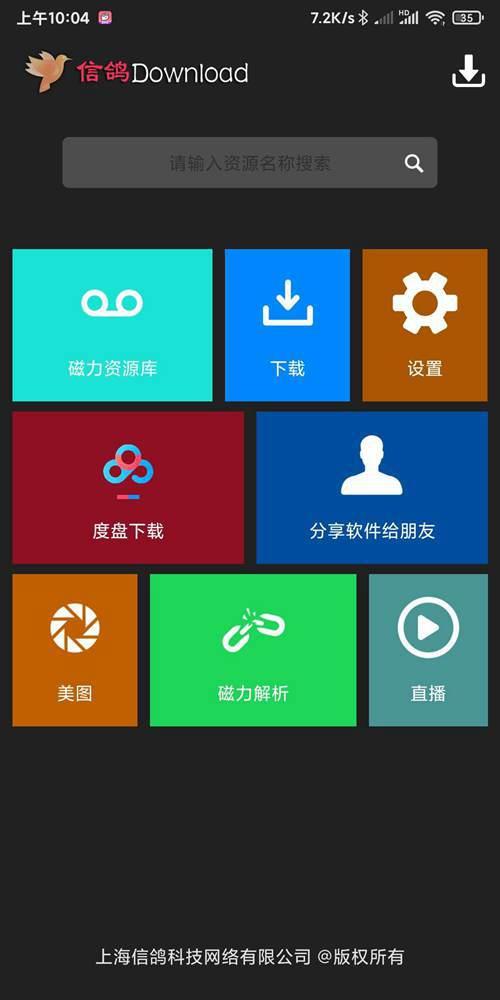 手机上的全能下载器,只推荐这一款,磁力网盘都能下_WWW.XUNWANGBA.COM