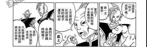 (龙珠超)黑悟空的来历_WWW.XUNWANGBA.COM