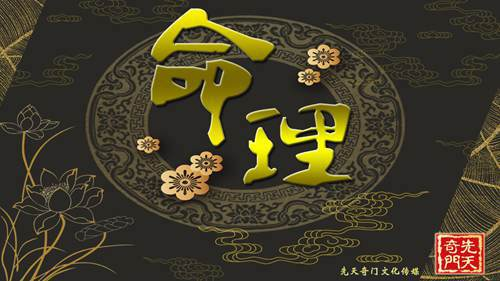 先天奇门遁甲教程 先天奇门命理学教程_WWW.XUNWANGBA.COM