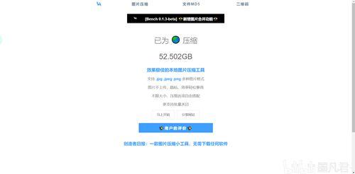 免费好用的图片压缩网站,有这5个就够了 (收藏备用)_WWW.XUNWANGBA.COM