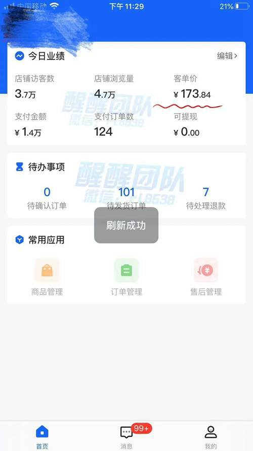 抖音小店_WWW.XUNWANGBA.COM