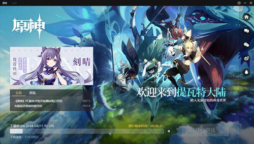 (原神)官方网站-PC不删档测试已开启_WWW.XUNWANGBA.COM