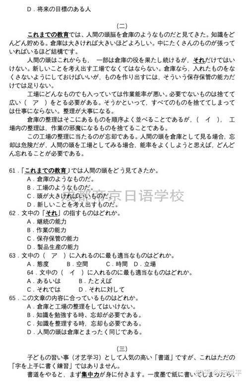 2019年高考日语真题完美打印版|帝京日语首发_WWW.XUNWANGBA.COM