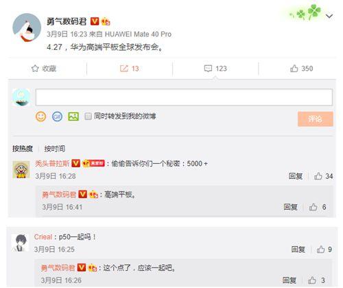 华为新品发布会确定4月27号,P50预装鸿蒙,旗舰平板卖5000+_WWW.XUNWANGBA.COM