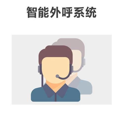 外呼线路是什么?_WWW.XUNWANGBA.COM
