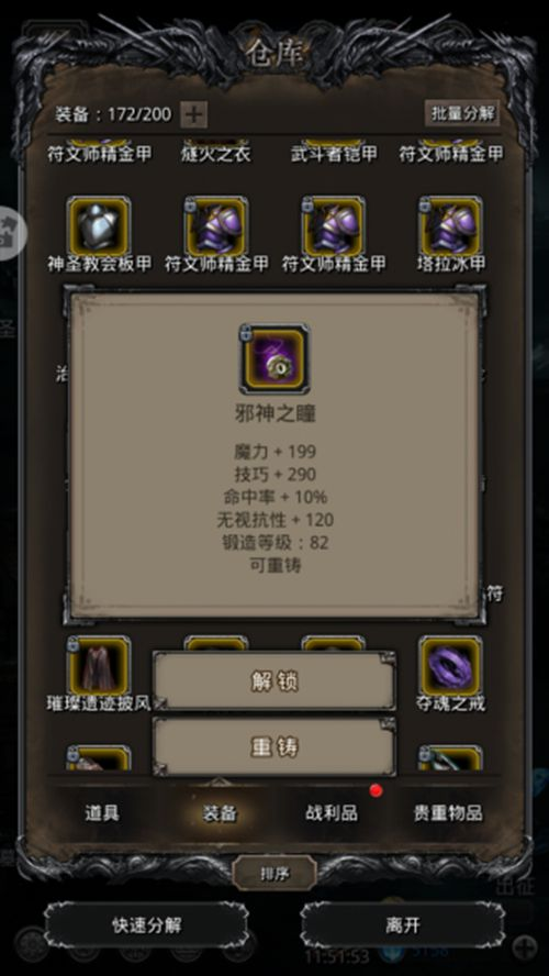 地下城堡2裂隙60攻略_WWW.XUNWANGBA.COM