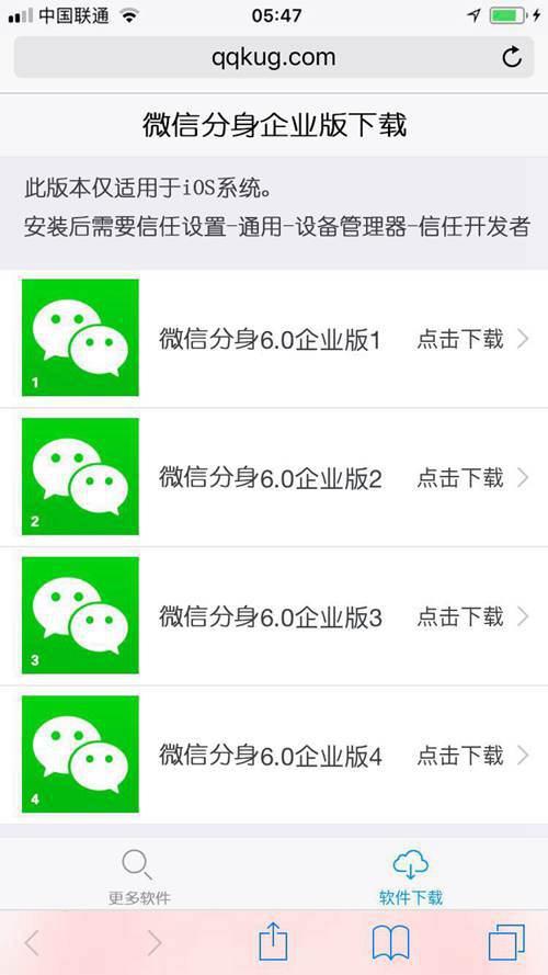 苹果手机微信分身ios系统安装方法_WWW.XUNWANGBA.COM