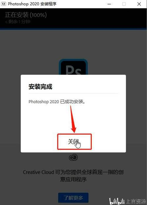 (Ps)Photoshop2020中文破解版安装教程_WWW.XUNWANGBA.COM