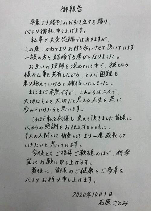 恭喜 日本著名女演员石原里美结婚,对方为圈外人_WWW.XUNWANGBA.COM