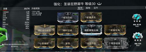 (星际战甲)战甲 武器推荐 不要纠结,赶紧挖挖挖_WWW.XUNWANGBA.COM