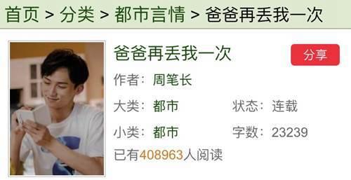(爱情公寓5)(爸爸再丢我一次)真的存在,但这作者让人意外_WWW.XUNWANGBA.COM