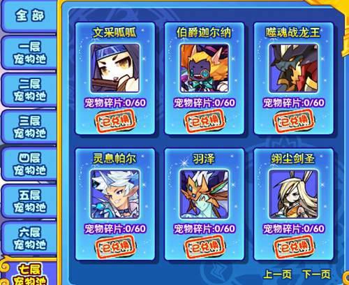 洛克王国新手及老玩家回归必看(上)_WWW.XUNWANGBA.COM