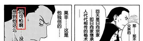 """日向一族在四战结束后宗家和分家真的""""合为一家""""了吗?_WWW.XUNWANGBA.COM"""
