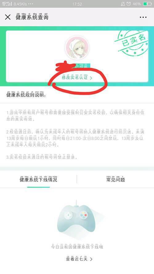 王者荣耀修改实名认证亲测有效_WWW.XUNWANGBA.COM