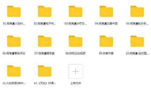 (倪海厦天纪1 24全集视频/文字版)_WWW.XUNWANGBA.COM