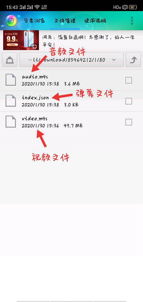 (实用教程/收藏向)如何将B站的视频下载到手机相册_WWW.XUNWANGBA.COM