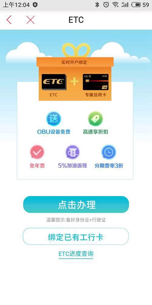 教你如何办理摩托车ETC_WWW.XUNWANGBA.COM