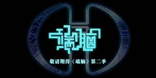 让我说说(端脑)到现在都没有第二季的猜测_WWW.XUNWANGBA.COM