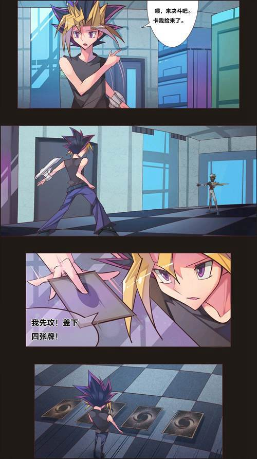 游戏王同人漫画_WWW.XUNWANGBA.COM