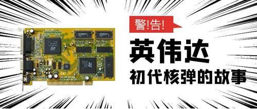 (显卡年鉴)NVIDIASTG-2000X(英伟达第一款显卡)_WWW.XUNWANGBA.COM