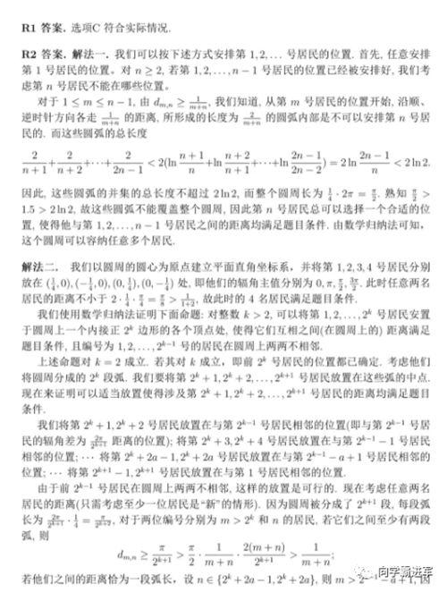2021阿里全球数学竞赛预赛试题及答案整理(备战高考攻略)_WWW.XUNWANGBA.COM