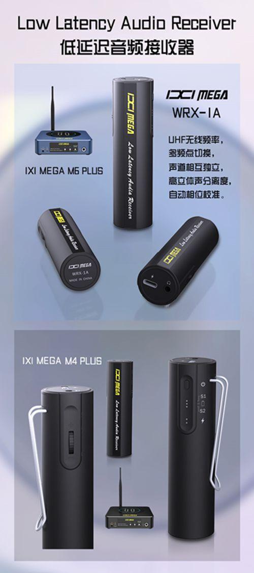 IXIMEGA首款无线监听音频接口,M4/M6PLUS同时发布,全面升级带您进入全新的应用体验_WWW.XUNWANGBA.COM