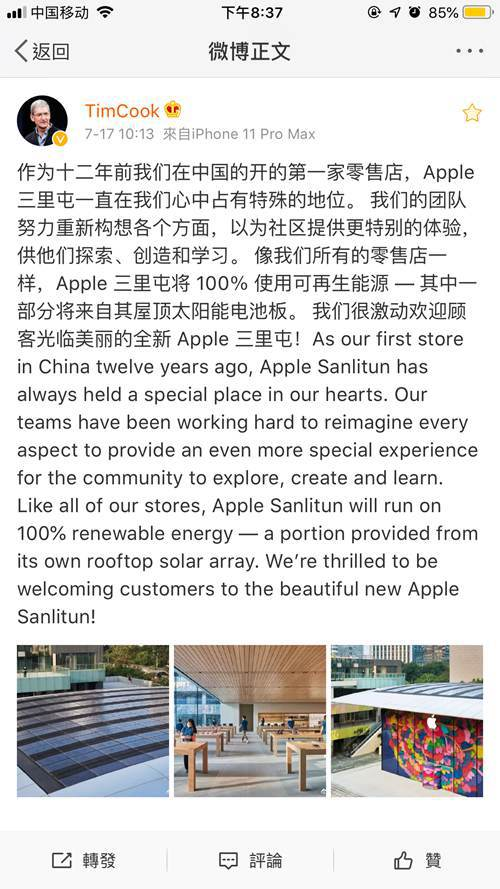 三里屯Applestore_WWW.XUNWANGBA.COM