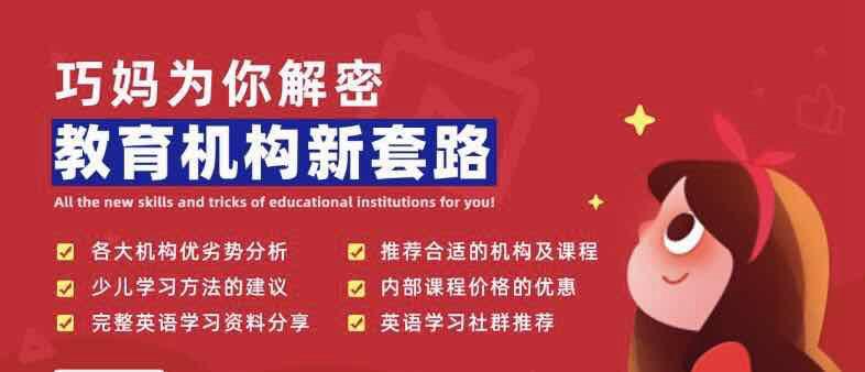 少儿英语培训机构哪家好?四大品牌推荐来了_WWW.XUNWANGBA.COM