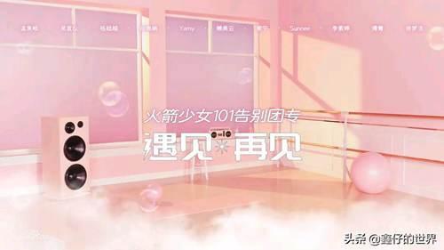 火箭少女101正式解散_WWW.XUNWANGBA.COM