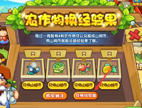 洛克王国目前可获得的经验种类有三种_WWW.XUNWANGBA.COM