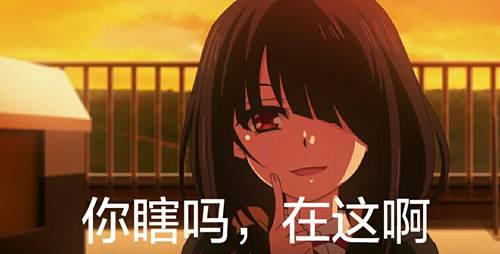 狂三表情包第六弹_WWW.XUNWANGBA.COM
