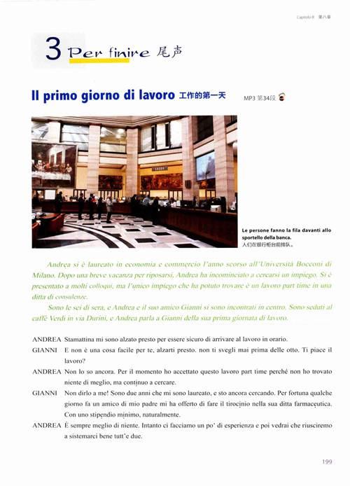 你好意大利语pdf版_WWW.XUNWANGBA.COM
