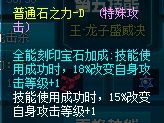 赛尔号圣光莫妮卡平民+土豪打法_WWW.XUNWANGBA.COM