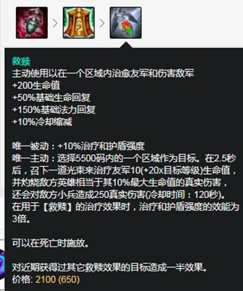 英雄联盟 你真的了解辅助装吗,什么情况下才能发挥最大效用?_WWW.XUNWANGBA.COM