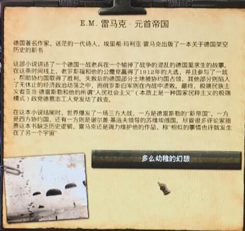 盘丶钢铁雄心4KRmod里面的固定事件(非国策触发)_WWW.XUNWANGBA.COM