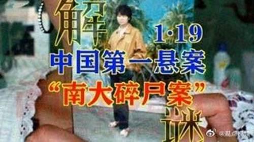 #南大碎尸案#中国第一悬案介绍_WWW.XUNWANGBA.COM