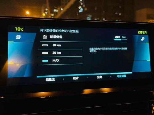 全新标致4008PHEV试驾 惊喜总在看不见的地方_WWW.XUNWANGBA.COM