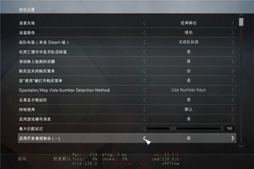 干货 CSGO控制台指令大全_WWW.XUNWANGBA.COM