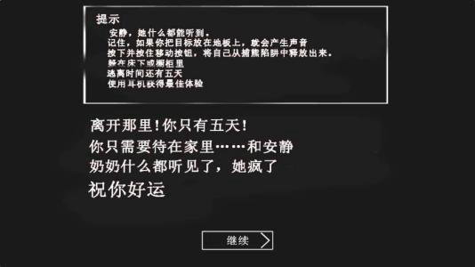恐怖奶奶通关玩法攻略_WWW.XUNWANGBA.COM