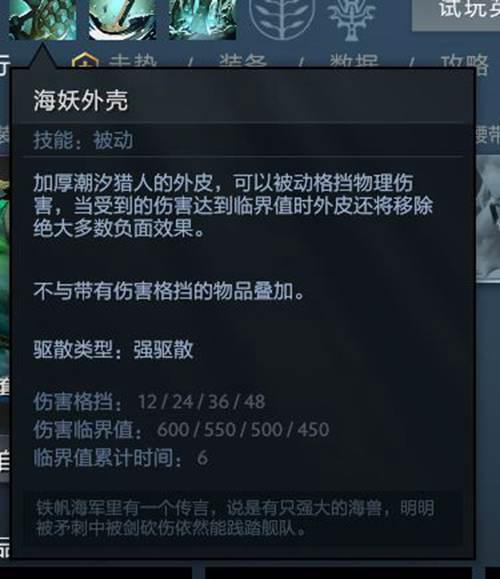 dota2新手教学攻略(潮汐猎人)_WWW.XUNWANGBA.COM