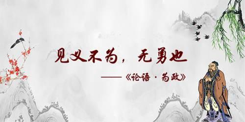 (孔子箴言故事)修德正身 见义不为,无勇也_WWW.XUNWANGBA.COM