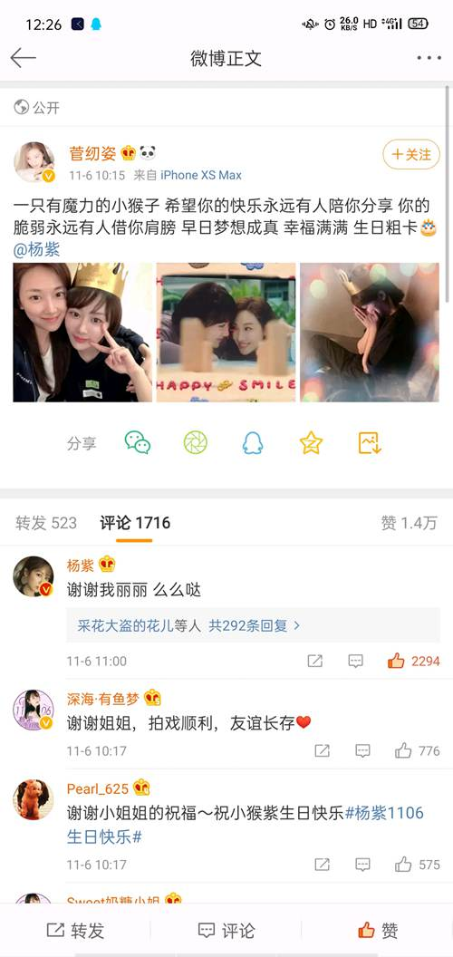 2020杨紫生日好朋友盘点,这令人哇塞的朋友圈_WWW.XUNWANGBA.COM