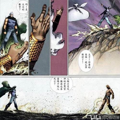 (风云)漫画第三部,步惊云天下无敌,为什么败给了圣王?_WWW.XUNWANGBA.COM