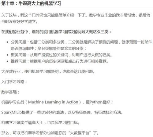 写给大数据初学者,从零开始学习大数据开发的完整学习路线_WWW.XUNWANGBA.COM