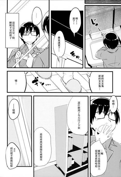 加藤惠同人漫画(1)_WWW.XUNWANGBA.COM