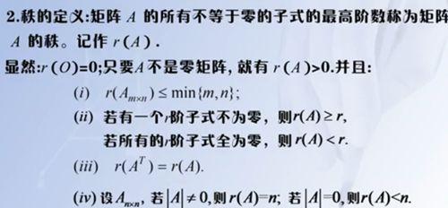 线性代数10矩阵的秩_WWW.XUNWANGBA.COM