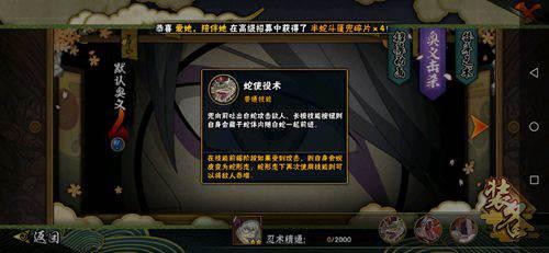 兜(大蛇)个人测评_WWW.XUNWANGBA.COM
