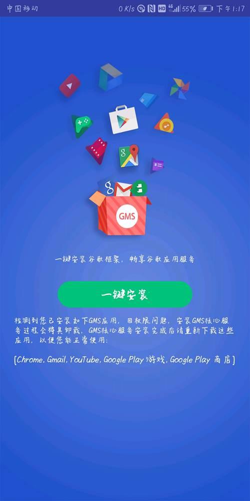 谷歌Google框架安装教程,新人小白必看手把手教你,使用GMS软件安装支持华为系统_WWW.XUNWANGBA.COM