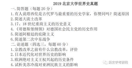 10大最难考的历史学考研985院校_WWW.XUNWANGBA.COM